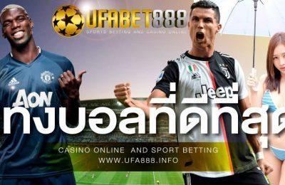 เว็บพนันบอล UFA888 เว็บที่ดีที่สุดในไทย